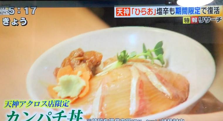 天ぷらひらおアクロス店