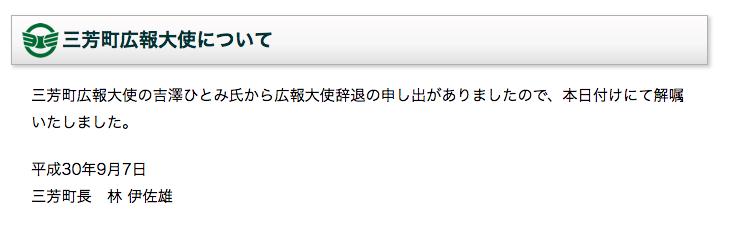 三芳 吉澤ひとみ