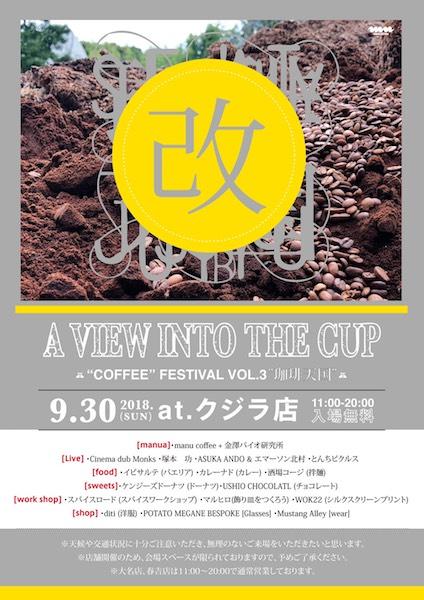 台風24号 コーヒーイベント