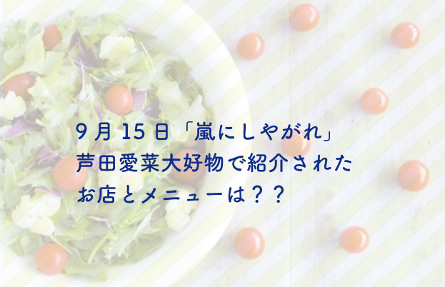 嵐にしやがれ 芦田愛菜