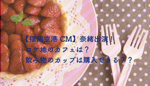福岡空港CM