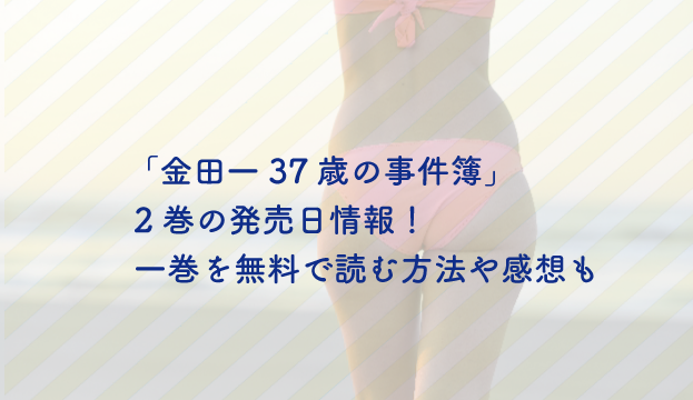 金田一37才の事件簿二巻
