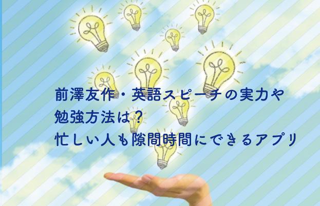 前澤友作 英語勉強方法
