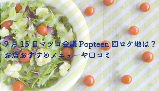 マツコ会議 popteen ロケ地