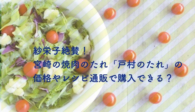 紗栄子 宮崎 焼肉のたれ