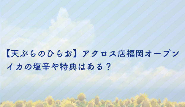 天ぷらのひらお アクロス