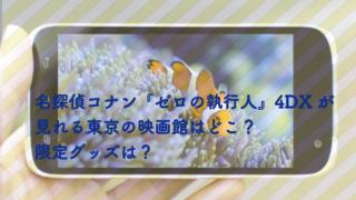 コナン ゼロの執行人 東京