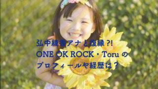 ワンオクロック Toru