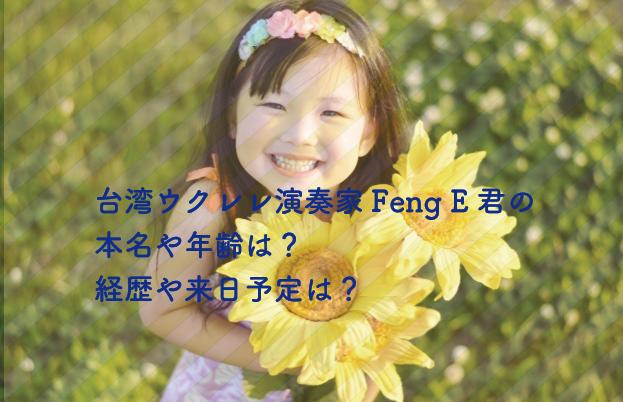 feng F