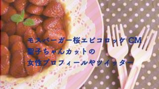 桜エビバーガー モス CM