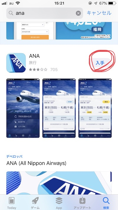 ANA wi-fi