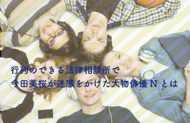 行列のできる法律相談所 今田美桜