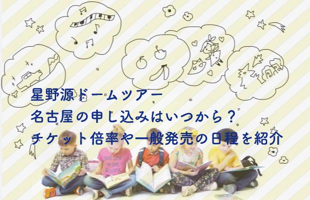 星野源 名古屋 ライブ