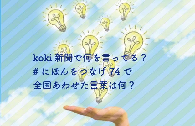 koki ニュース 日本をつなげ
