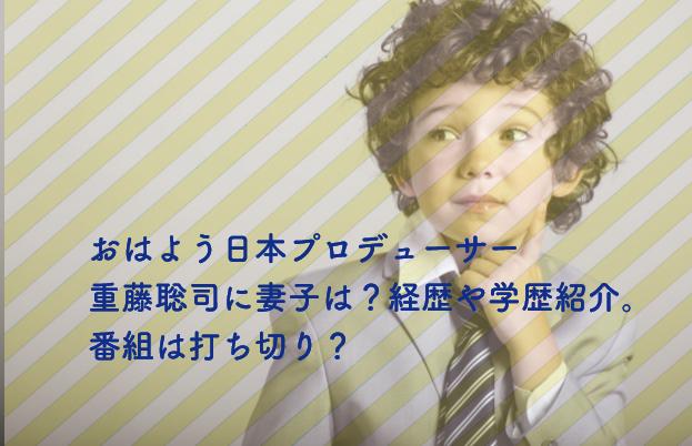 おはよう日本 プロデューサー