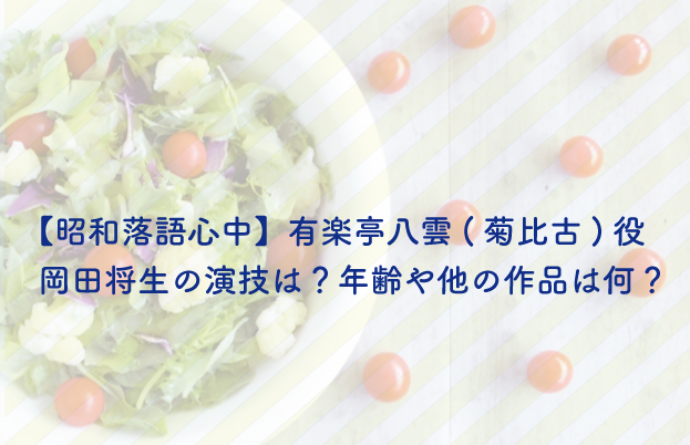 昭和落語心中 岡田将生