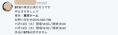 bts東京ドーム デモ