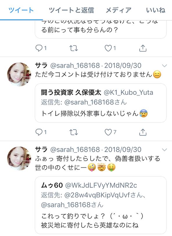 久保優太 妻 サラ