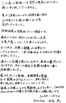 松島 聡 復帰