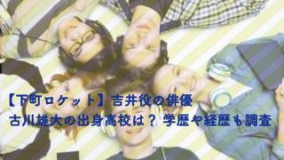 古川雄大 学歴