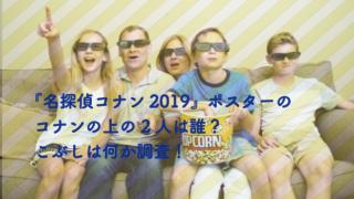 名探偵コナン 映画 2019