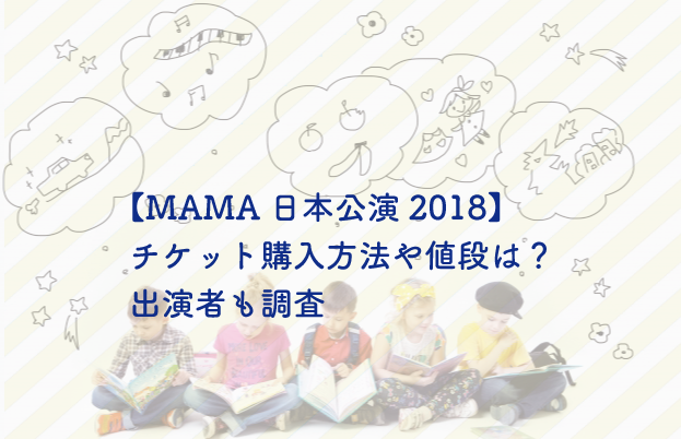 mama2018