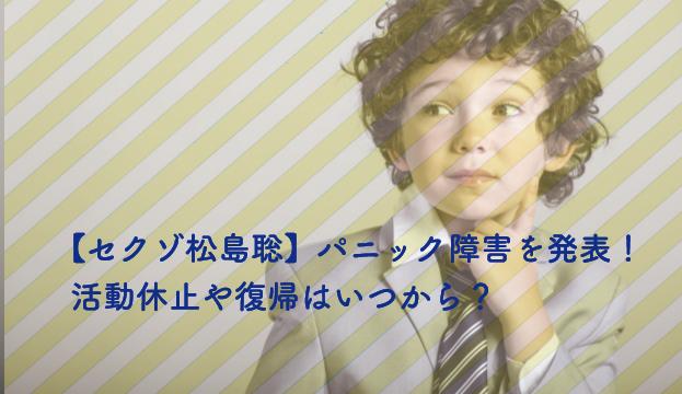 セクシーゾーン 松島聡