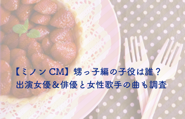 ミノン CM 甥っ子編