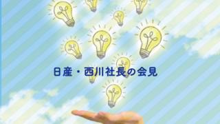 日産 西川社長 会見