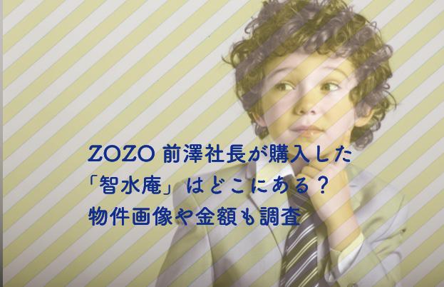 ゾゾ 別荘