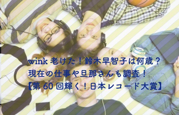 ウィンク レコード大賞
