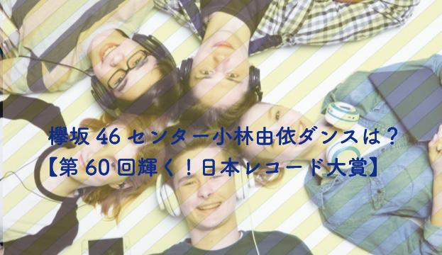 欅坂46 レコード大賞 センター