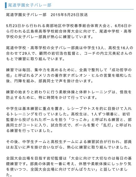 尾道学園女子バレー部
