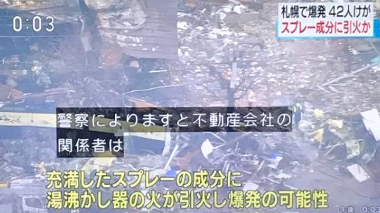 北海道爆発原因