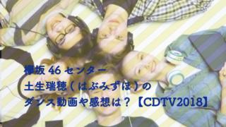 CDTV 欅坂46