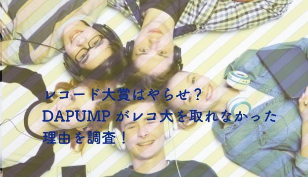 レコ大 DAPUMP