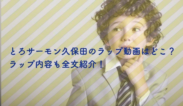 とろサーモン久保田 ラップ