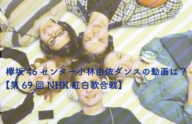 欅坂46 NHK紅白