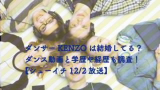 kenzo ダンサー