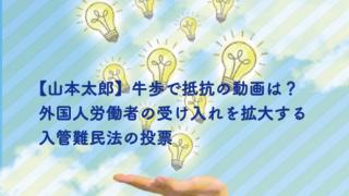 山本太郎 動画