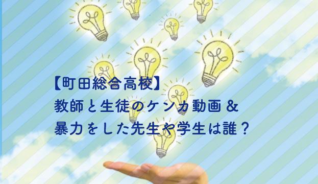 町田総合高校