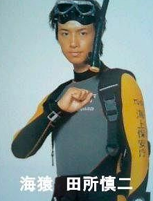 海猿 斎藤工