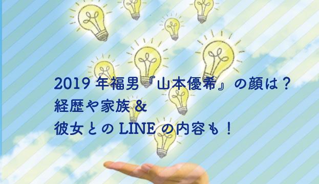 福男 2019年