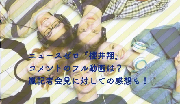 櫻井翔 ニュースゼロ