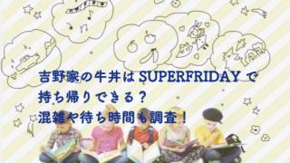 吉野家 スーパーフライデー