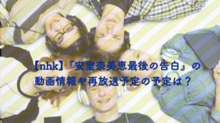 安室奈美恵最後の告白 NHK