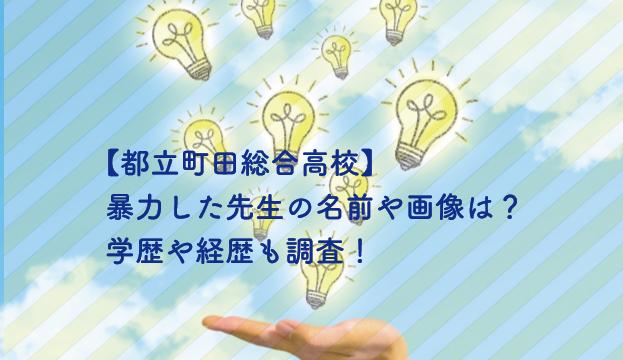 町田総合高校 先生