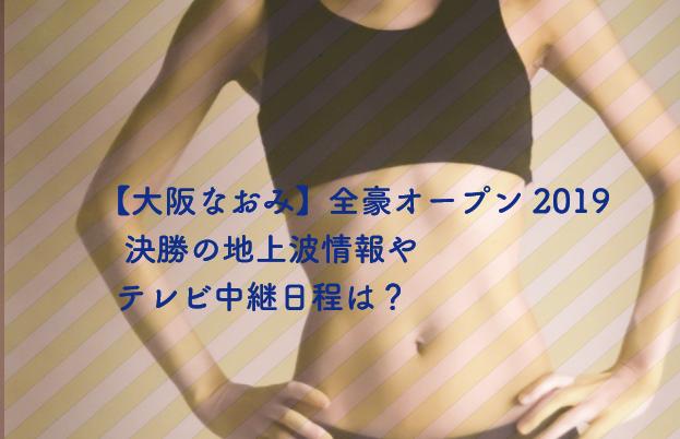 大坂なおみ 全豪オープン