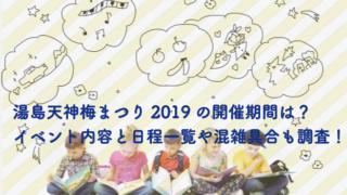 湯島天神梅まつり2019