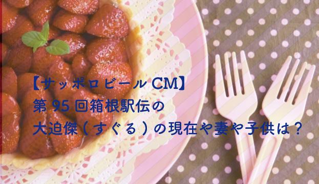 大迫傑 箱根駅伝 サッポロビールCM